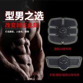 器材腹腹部貼練器收腹健身用男士撕裂肌訓腹器輪者懶人健肌肉儀家wy