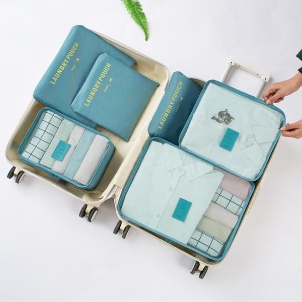 化妆包—出差旅行收納袋行李箱分裝整理化妝包旅游洗漱包衣服打包便攜套裝 依夏嚴選