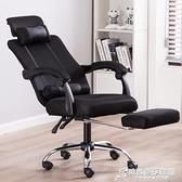 電腦椅家用辦公椅靠背學生座椅升降電競椅轉椅可躺辦公室午休椅子 聖誕節全館免運