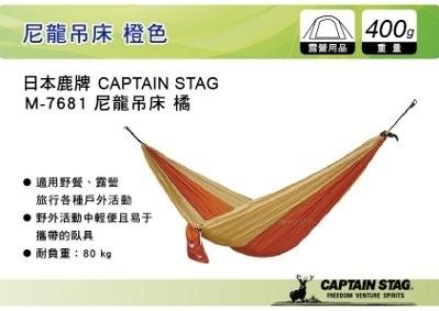 ||MyRack|| 日本鹿牌 CAPTAIN STAG 尼龍吊床 橘色 M-7681 輕便型吊床 攜帶型臥具 午睡