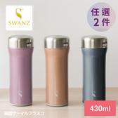 SWANZ 火炬陶瓷保溫杯(3色)- 430ml - 雙件優惠組簡約藍 + 簡約紫