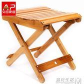 楠竹摺疊凳子便攜式戶外馬扎釣魚椅小凳子創意小板凳方凳家用  igo 遇見生活