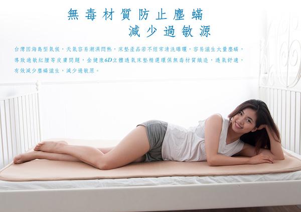 [台灣亞馬迅嚴選] 6D循環透氣會呼吸舒眠床墊 【雙人加大尺寸】