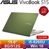 ASUS華碩 VivoBook S15 S532FL-0062E8265U 15.6吋筆記型電腦 超能綠