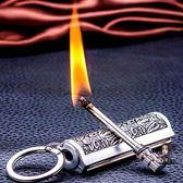 打火機 萬次火柴打火機 煤油戶外便攜防水創意奇特煤油火機鑰匙扣點煙器 2色