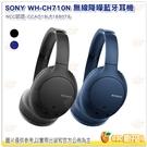 SONY WH-CH710N 無線降噪耳...