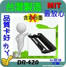 BROTHER 兄弟 相容感光滾筒 DR-420