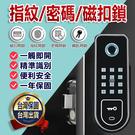 不銹鋼 鐵門 木門改電子鎖 無線指紋電控鎖 造型悠遊卡可用 指紋鎖 電子門鎖智能感應