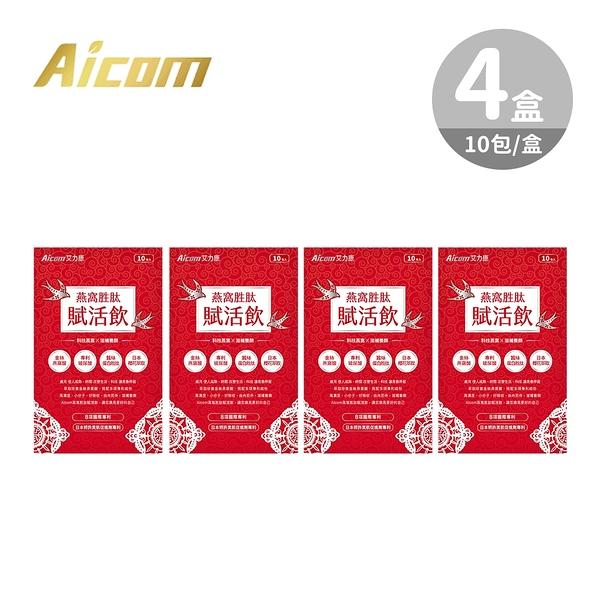 【買四送一】Aicom 艾力康 燕窩胜肽賦活飲-4盒/40包