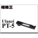 ★相機王★Ulanzi PT-5 熱靴橫桿延展支架