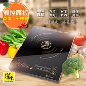 【鍋寶】觸控式微電腦多功能黑晶電陶爐 (EH-9500-D)不挑鍋