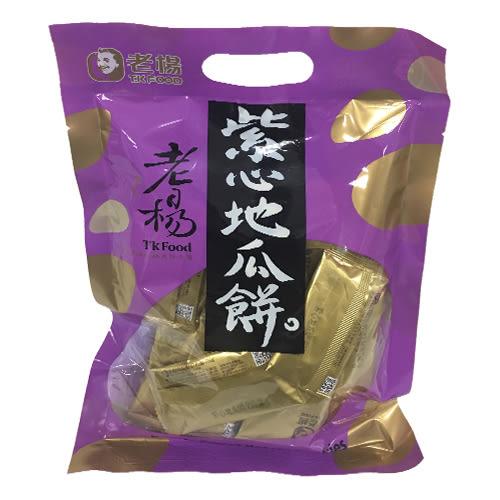 老楊紫心地瓜餅230g【愛買】