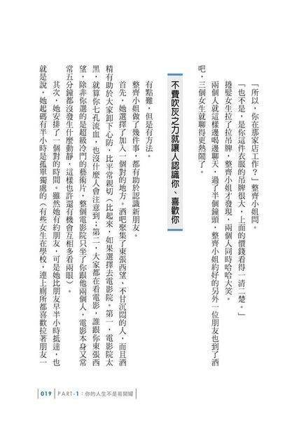 蔡康永的情商課(2):因為這是你的人生