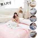 冬日 D1雙人床包3件組  多款可選  ...