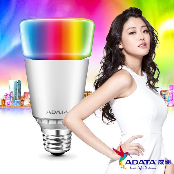 威剛ADATA LED燈泡 7W 智慧型 RGB 藍芽 調光調色燈泡