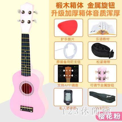 尤克里里 尤克里里初學者兒童小吉他玩具可彈奏學生成人少女孩LB8891【123休閒館】