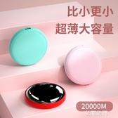 20000毫安迷你充電寶超薄小巧便攜大容量行動電源適用小米蘋果華為oppo手機『艾麗花園』