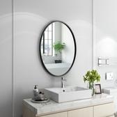 浴室鏡 北歐橢圓形浴室鏡鐵藝壁掛式鏡子臥室梳妝鏡化妝鏡輕奢玄關裝飾鏡 JD美物居家