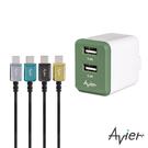 Avier 雙孔USB 4.8A電源供應器&Type-C 2M充電線組合