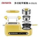 【南紡購物中心】AIWA 愛華 多功能早餐機 AI-DSL01