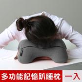 【米夢家居】多功能記憶趴睡枕/飛機旅行車用護頸凹槽枕-灰(一入)