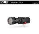 [唐尼樂器] 免運費 正成公司貨 RODE VideoMic Me-L iPhone 手機專用 麥克風(原廠保固)