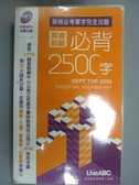 【書寶二手書T7/語言學習_IPX】英檢初級必備2500字_LIVEABC互動英語教學集團