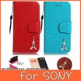 SONY XZ2 XZ1 XA2 L2 手機皮套 復古鐵塔皮套 插卡 支架 掛繩 磁扣 內款殼 保護套