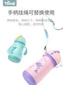 兒童保溫水壺 淘氣寶貝兒童保溫杯寶寶學飲杯帶手柄吸管杯防嗆防摔兒童水杯 MKS交換禮物