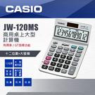 CASIO專賣店 卡西歐 計算機  JW...