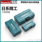 makita牧田零件收納盒五金工具螺絲盒子家用塑膠儀器設備防護箱子YYJ moon衣櫥