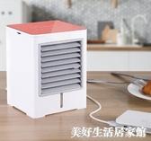 冷風扇 迷你冷風機小空調電風扇制冷家用臥室小型便攜式移動宿舍水冷神器ATF 美好生活