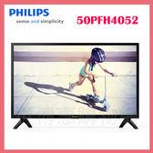 世博惠購物網◆PHILIPS飛利浦 50吋 Full HD液晶顯示器+視訊盒 50PFH4052 電視螢幕◆台北、新竹實體門市