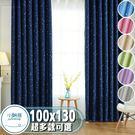 【小銅板】成品單層遮光窗簾【寬100X高...