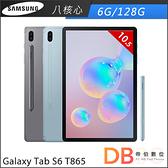 Samsung Galaxy Tab S6 10.5 LTE T865 八核 64G(六期零利率)-送保貼+原廠鍵盤皮套+踏墊