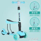 小朋友寶寶滑板車1-2-3-6歲兒童四輪2歲溜溜車初學者可坐學步車 小艾時尚.igo