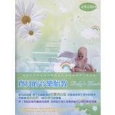 音樂花園-寶貝的音樂胎教CD (10片裝)