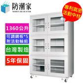 【一般型-物件櫃】防潮家 D-1336C 和緩除濕電子防潮箱 1360公升【加贈一般型FD-60CA 價值3690】