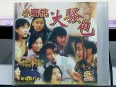 影音專賣店-V15-055-正版VCD*電影【小蜜桃大騷包1】-李麗珍*莫文蔚