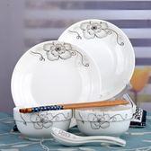2人碗碟套裝碗筷家用碗盤套裝組合碗具