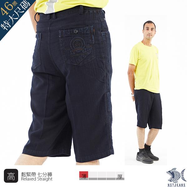 【NST Jeans】特大尺碼 鬆爽輕薄深藍單寧 鬆緊腰七分短褲 (中高腰寬版) 009(26301) 台灣製 男
