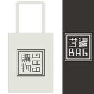 購物袋BAG-環保棉麻肩背袋 / 環保手提袋 / 旅行肩背帶、文創小物 -【Fruit Shop】