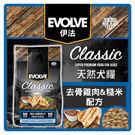 【力奇】Evolve 伊法  天然犬糧-去骨雞肉&糙米配方 28LB (4LB*7包) (A001E31-3)