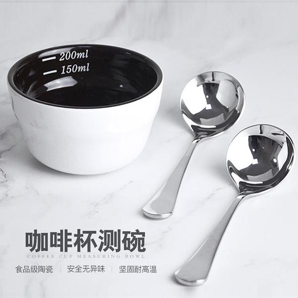 咖啡杯測碗 cupping cup杯碗 U型評測杯200ML 杯測碗杯測勺咖啡勺 初色家居館