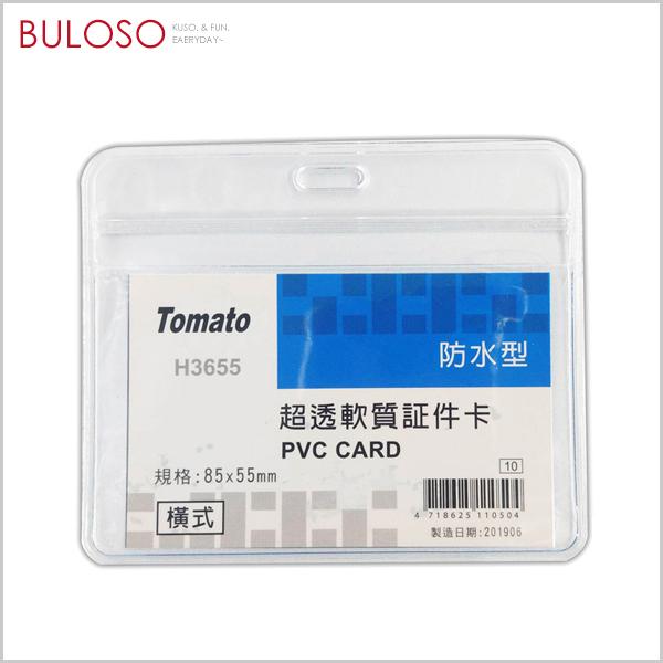 《不囉唆》TOMATO 橫式超透型防水證件套 (不挑色/款) 證件夾 卡套 名片夾 悠遊卡 識別證【A432430】