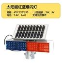 太陽能爆閃燈強光道路障