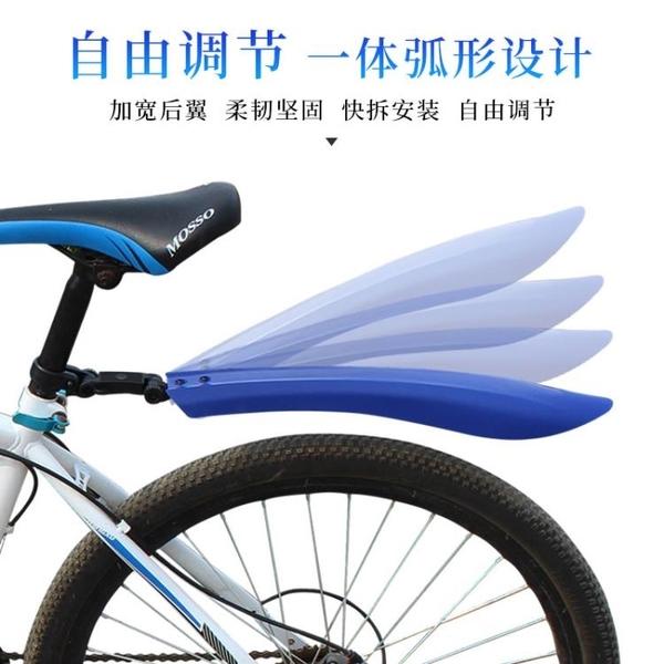 自行車擋泥板通用山地車死飛單車配件裝備26寸