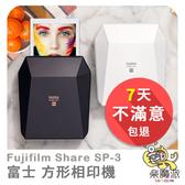 富士 公司貨 Fujifilm Share Sp-3 拍立得列印機 買就送專用方形底片與束口袋