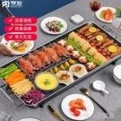 電燒烤爐無煙烤肉機家用電烤盤韓式涮烤火鍋...