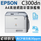 Epson WorkFroce C300DN  A4高速網路彩雷旗艦機,高CP值效能,適合中小型企業使用